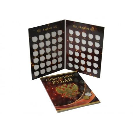 Альбом-планшет под современные рубли с 1997 по 2014 гг. на два монетных двора (10 и 5 рублей)